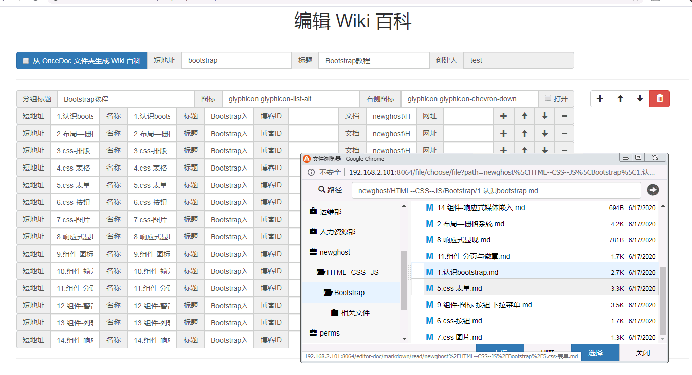 wiki_6.png